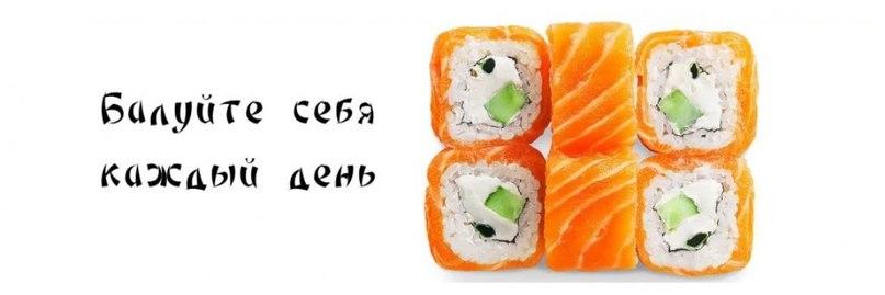 Картинки суши с надписями